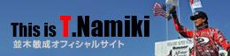 並木敏成オフィシャルサイト『THIS IS T.namiki』